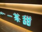 一茶甜茶饮加盟 上等原茶 精选台湾地区水果 实力品牌 够靠谱