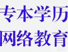 临沂市成人高考函授站招生报名中!报名条件时间流程