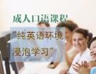越秀英语培训班 成人学英语培训多少钱 零基础英语班