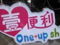 北京广告设计广告制作雕刻制作灯箱制作背景布制作形象墙制作公司