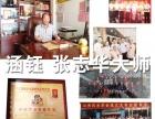 风水学会副会长张志华大师为您在人生道路上指点迷津!