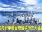 高考后申请香港留学途径有哪些?