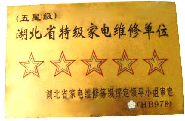 欢迎进入~!武汉市沌口区LG空调(各点售后维修服务总部电话