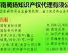 河南商标注册专利申请400电话专业高效办理