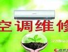 八里街空调维修 维修空调 清洗空调 空调加氟 空调移机