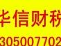 专业代办工商注册、代理记账、会计服务、纳税申报等