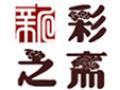 新彩之斋小吃加盟