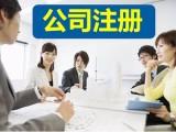 免费注册海南公司