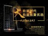 福州移动硬盘数据恢复 固态硬盘恢复 电脑不识别硬盘恢复数据