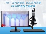 2D3D視頻顯微鏡360度三維立體1080P高清鏡頭顯微鏡