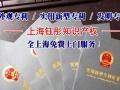 上海专利申请 专利服务 专利权保护就找上海钰彤