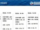 现货白银原油大平台招代理居间分公司会员888888