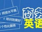 广州商务英语培训费用多少钱,番禺英语口语培训学校,高效培训