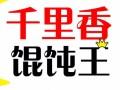 在上海哪里可以加盟正宗的千里香馄饨王?加盟费多少?