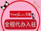 代办申请入驻天猫京东店铺注册天猫商城天猫店铺