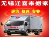 无锡迁喜来搬家公司 箱车 卡车 面包车,居民搬家 长短途搬家