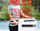 潍坊高新区打印机加粉/维修上门服务