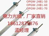 国标OPGW光缆,24芯电力光缆厂家直销,质优价廉
