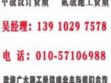 代办北京小面积装修报消防,北京消防开工证代办公司