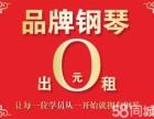 重庆沙区凤枫铃琴行品牌钢琴0元出租