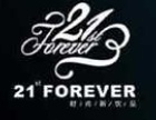 21stFOREVER饮品加盟