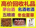 遂宁船山高价回收茅台酒,郎酒五粮液,舍得,国窖,整箱名酒