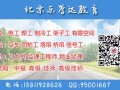 朝阳物业经理有限空间叉车电工培训学校