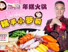 kiumi韩式年糕火锅加盟 kiumi韩式年糕火锅
