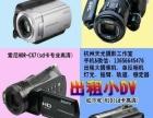 杭州租小DV摄像机巴掌录像机手持dv闪存硬盘DV机