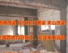 邢台墙改大梁打立柱,旧房加固,门面房改建超市打大梁