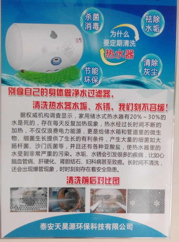 绿洁专业家电清洗消毒