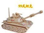 99式坦克 热销DIY拼装益智玩具 3D