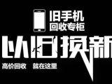 广州手机高价回收 全新二手支持以旧换新
