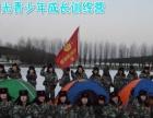 哈尔滨冬令营锻炼领导力意志力,提升抗挫折能力