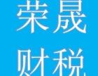 清远荣晟财税代理有限公司
