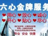 桂林搬家 桂林搬家公司 桂林長途搬家 桂林喜順搬家公司