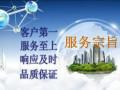 绵阳帅康燃气灶油烟机热水器售后服务中心维修电话官方网站