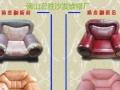 佛山专业沙发(维修、换皮、翻新、保养)免费上门