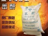 长期现货供应四川甘肃重庆陕西工业苯酐