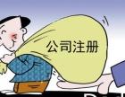 石家庄公司注册0元起