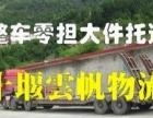 十堰至外地运货快运长短途运货行李货运 决不加价