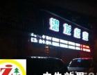 金华广告设计、LED发光字、展架海报喷绘、门头招牌