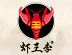 虾王李小龙虾加盟
