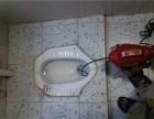 昌平县城附近疏通下水道马桶电话?