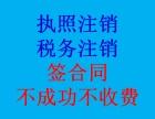 武汉注销个体户营业执照多少钱?