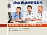 柳州中医电子处方收费管理系统
