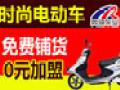 奥骑电动车加盟