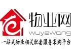 物业网深圳日常保洁/物业保洁/家庭保洁/开荒保洁