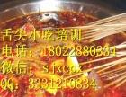广州舌尖小吃夜市麻辣烫 酸辣粉技术 手把手教学会