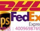 强势代理四大国际快递大陆一级代理DHLUPS